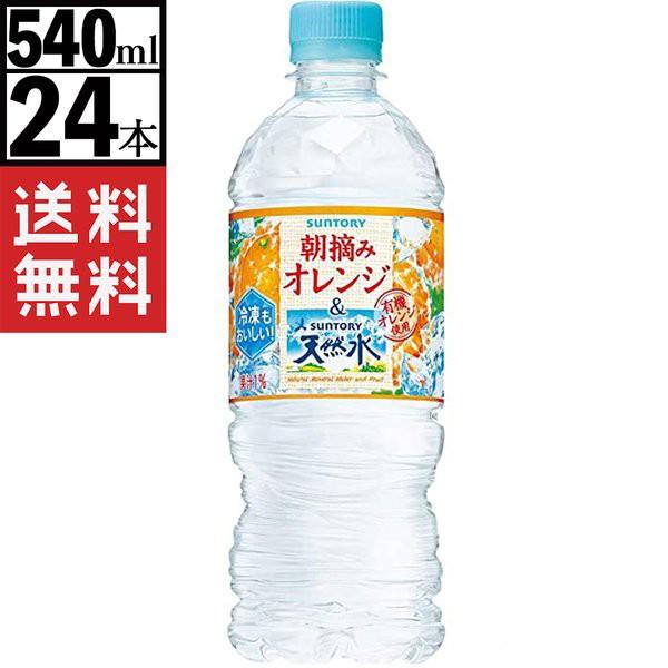 サントリー 朝摘みオレンジ&サントリー天然水 540mlx24本