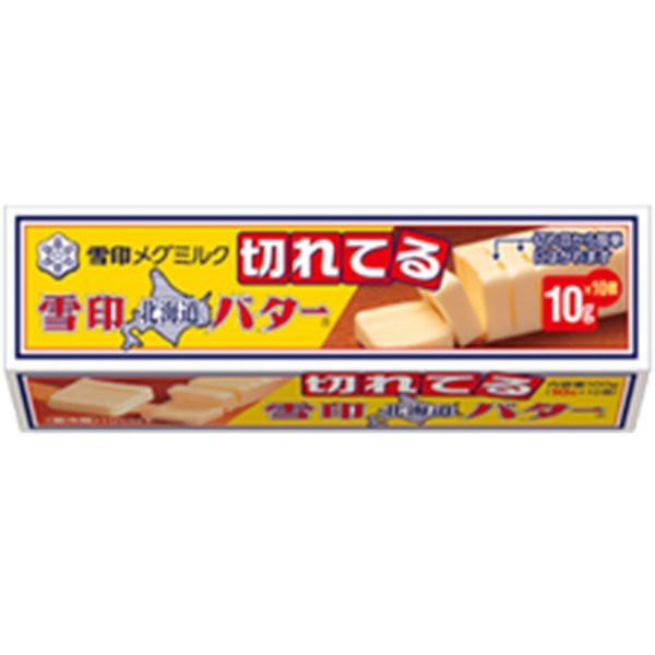 【冷蔵】雪印メグミルク 北海道バター (10gに切れてる) 100g x10箱