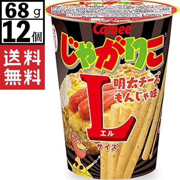 カルビー じゃがりこ 明太チーズもんじゃ味 Lサイズ 68g×12個