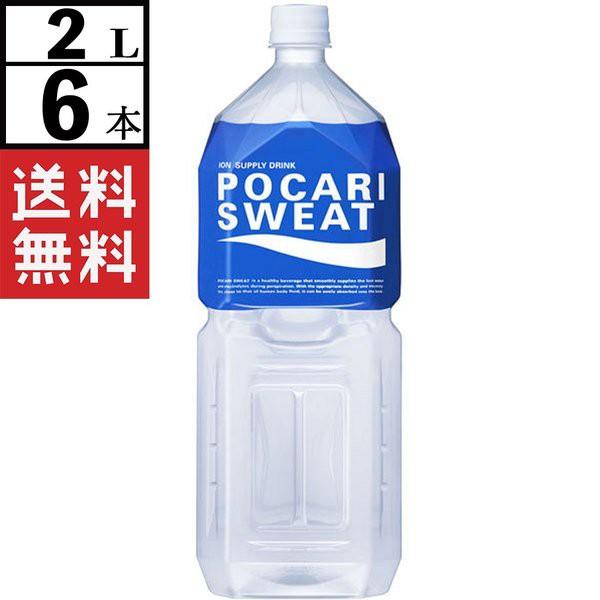 大塚製薬 ポカリスエット 2L×6本