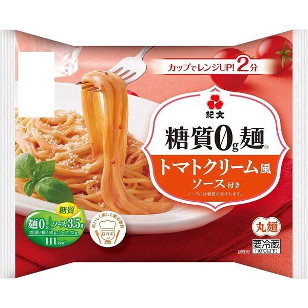 【冷蔵】紀文 糖質0g麺 トマトクリーム風 ソース付き X10袋