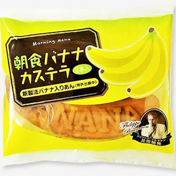 リマ 朝食バナナカステラ(2本入り)12袋