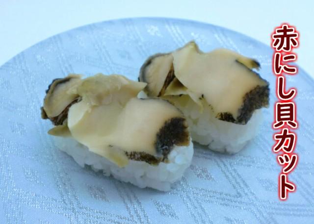 寿司ネタ 赤にし貝カットS9-11g 20枚 すしねた 生食用 スライス のせるだけ アカニシ貝 刺身用 あかにし貝 海鮮丼
