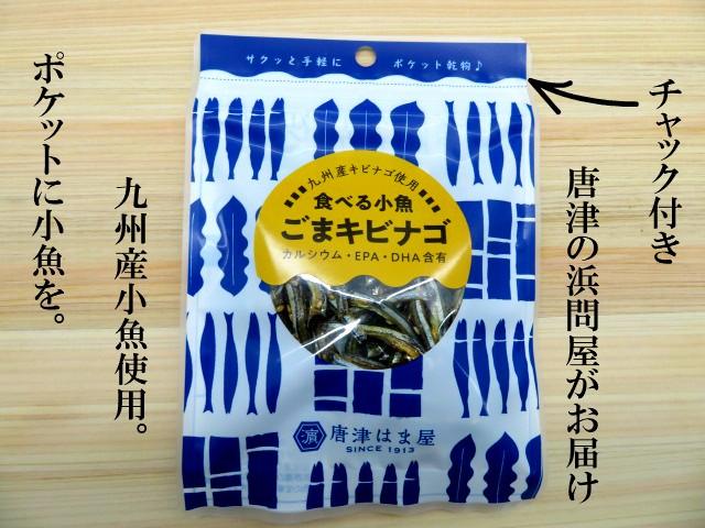 ゆうパケット 送料無料 小魚 おやつ ごまきびなご30g×4個セット キビナゴ きびなご 九州産 浜問屋 唐津はま屋 ポケット
