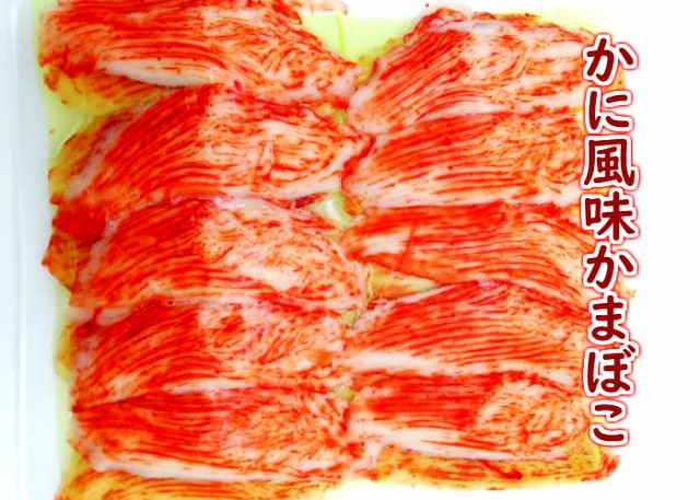 寿司ネタ かに風味かまぼこ8g×20枚 のせるだけ 業務用 すしねた かにかま カニカマ