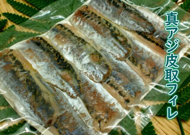 寿司ネタ 真アジ皮取フィレ約15g×10枚 国産 業務用 すしねた まあじ 真あじ 近海 海鮮丼