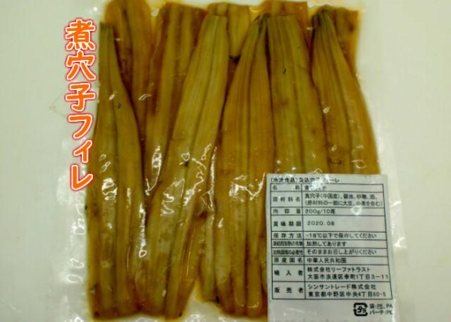 寿司ネタ 煮穴子フィレ20g×10尾 すしねた 業務用 あなご アナゴ 1本物 海鮮丼 巻物 やわらか