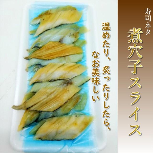 寿司ネタ 煮穴子スライス6g×20枚 業務用 のせるだけ あなご すしねた アナゴ やわらか 海鮮丼