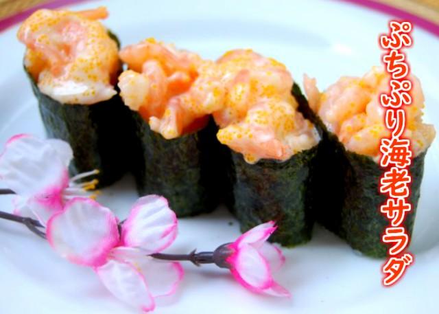 寿司ネタ ぷちぷり海老サラダ1kg すしねた 業務用 軍艦 プチプリ えび 巻き寿司 エビ