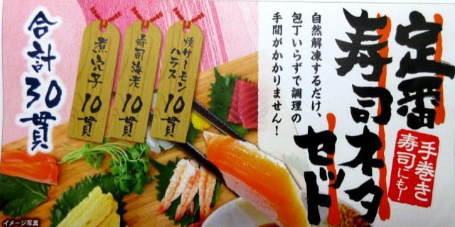 3種 寿司ネタ 定番寿司ねたセット 海老 穴子 焼サーモンハラス 各10貫 合計30貫 すしねた 生食用 海鮮丼 詰め合わせ 手巻き