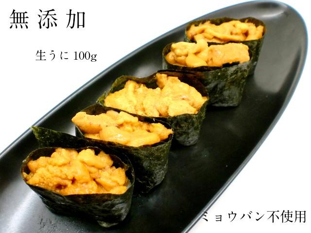 無添加 うに(生食用)100gブランチング済 ミョウバン不使用 すしねた 寿司ネタ ウニ 軍艦 海鮮丼