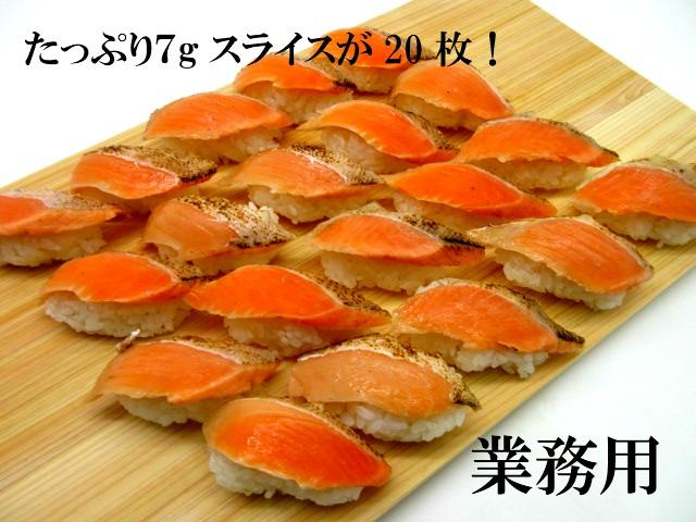 寿司ネタ 熟成ぷりぷりトラウトサーモン炙りスライス7g×20枚 すしねた 業務用 生食用 刺身用 海鮮丼 手巻き寿司