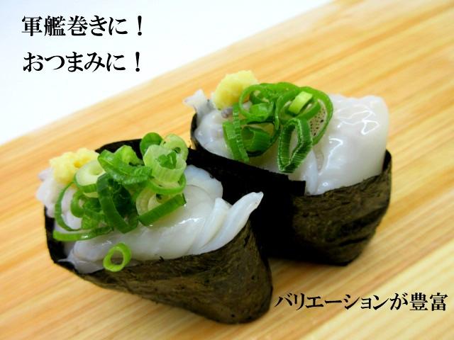 寿司ネタ ヤリイカの耳 端材 200g すしねた 生食用 やりいか 刺身用 のせるだけ パスタ 中華 切落し サラダ ミミ