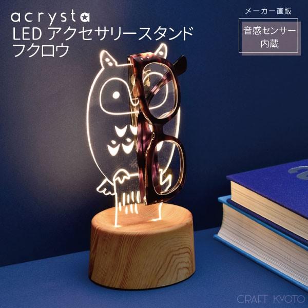 アクリスタシリーズ LED アクセサリースタンド フクロウ ふくろう 梟 メガネスタンド かわいい オシャレ 眼鏡スタンド 音感センサー LE