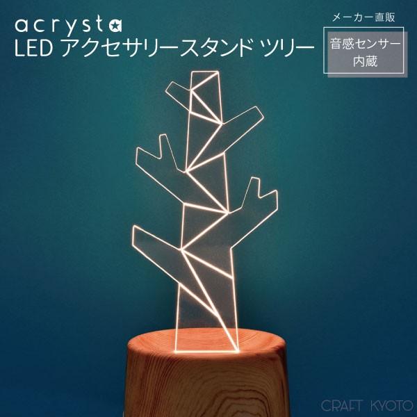 アクリスタシリーズ LED アクセサリースタンド ツリー 木 メガネスタンド かわいい オシャレ 眼鏡スタンド 音感センサー LEDライト 電