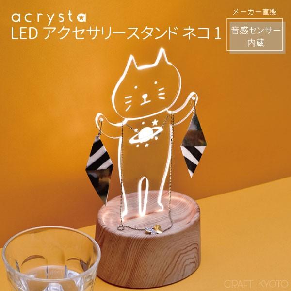 アクリスタシリーズ LEDアクセサリースタンド ネコ 1 猫 猫グッズ 雑貨 プレゼント 母の日 猫雑貨 おしゃれ LED ジュエリースタンド 鍵
