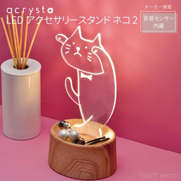 アクリスタシリーズ LED アクセサリースタンド ネコ 2 猫