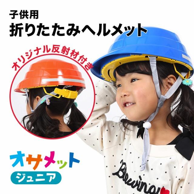 オサメットジュニア 折りたたみ防災ヘルメット 子ども用 A4サイズに収納できる 当店だけのオリジナル反射材付き 防災グッズ キッズ 防災