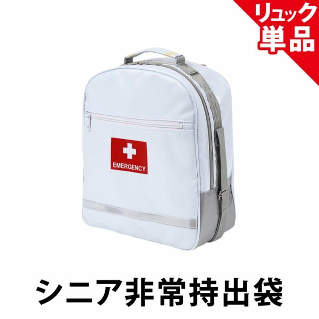 シニア非常持出袋(単品) 防水・防炎素材 日本製 防災グッズ 防災リュック 単品 リュックだけ 防災用品 防災バッグ