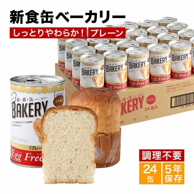新食缶ベーカリー24缶セット 缶詰ソフトパン(プレーン)企業や家庭での災害備蓄用に 防災グッズ アスト 新・食・缶