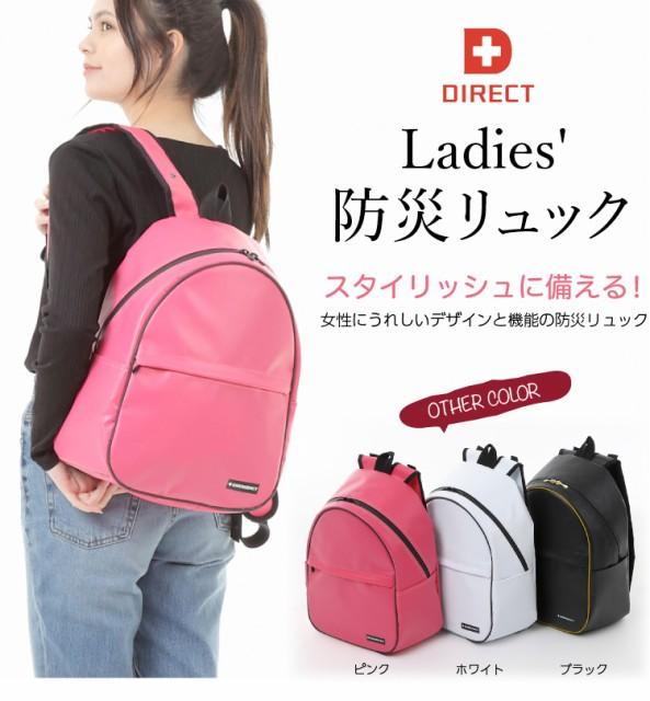 レディース防災リュック 女性用 非常持出袋 オシャレ 単品 防災グッズ 防災用品 防災バッグ ※中身はないリュック単体のみの販売です