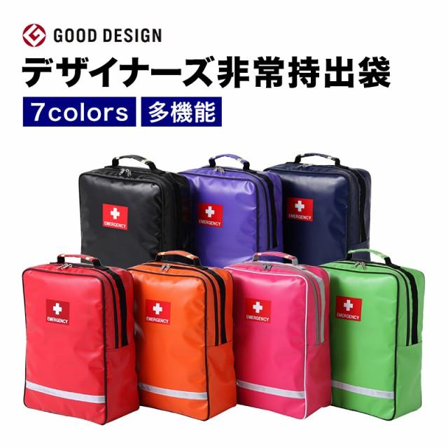デザイナーズ非常持出袋(7カラー)防災リュック スタイリッシュな非常持ち出し袋 ※中身はないリュック単体のみの販売です 防災グッズ