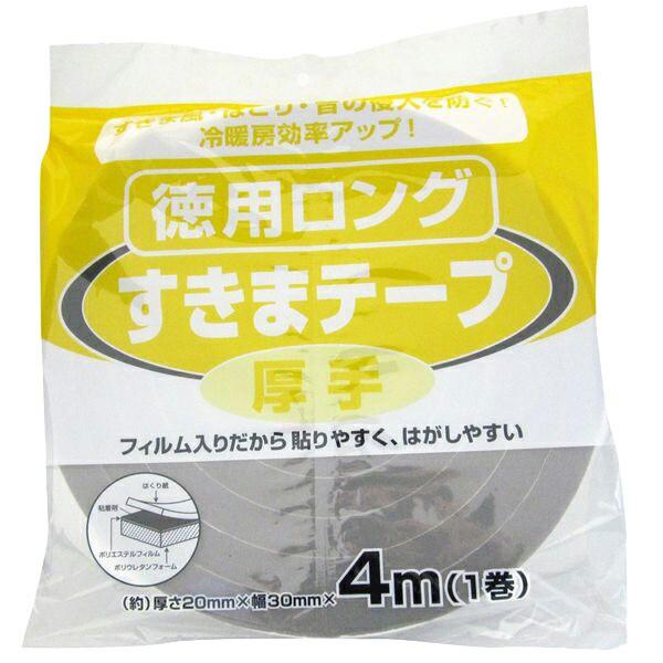 ニトムズ:すきまテープ徳用ロング 厚手 20mm×30mm×4M