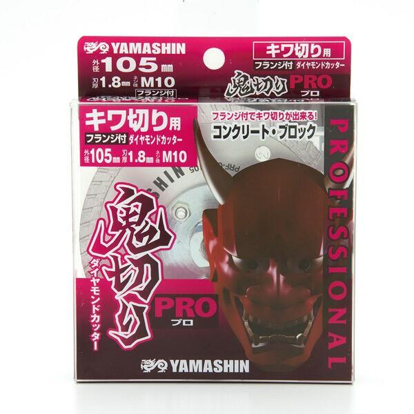 YAMASHIN:鬼切り PRO ダイヤモンドカッター コンクリート切断用 ウェーブ 105mm
