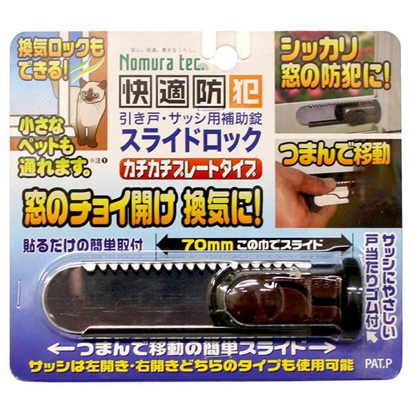 ノムラテック:サッシ用簡易補助錠 スライドロック ダークブラウン 防犯グッズ N-3081