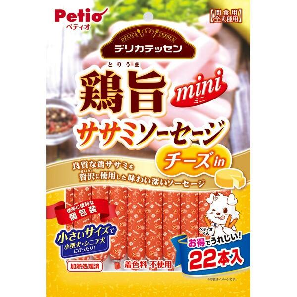 ペティオ:デリカテッセン 鶏旨 ミニ ササミソーセージ チーズin 22本 犬 おやつ スナック 鶏 ソーセージ ミニ 小分け 個包装
