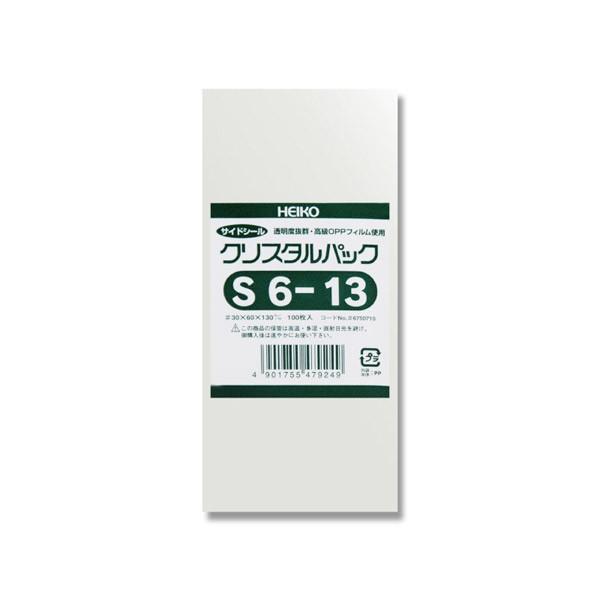 シモジマ:HEIKO OPP袋 クリスタルパック S6-13 (サイドシール) 100枚 006750710