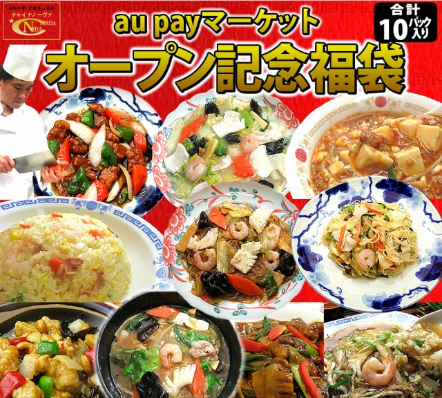 オープン記念福袋2021 送料無料 冷凍食品 母の日 ギフト 父の日 お取り寄せグルメ 食品 食べ物 中華料理 惣菜 プレゼント 惣菜