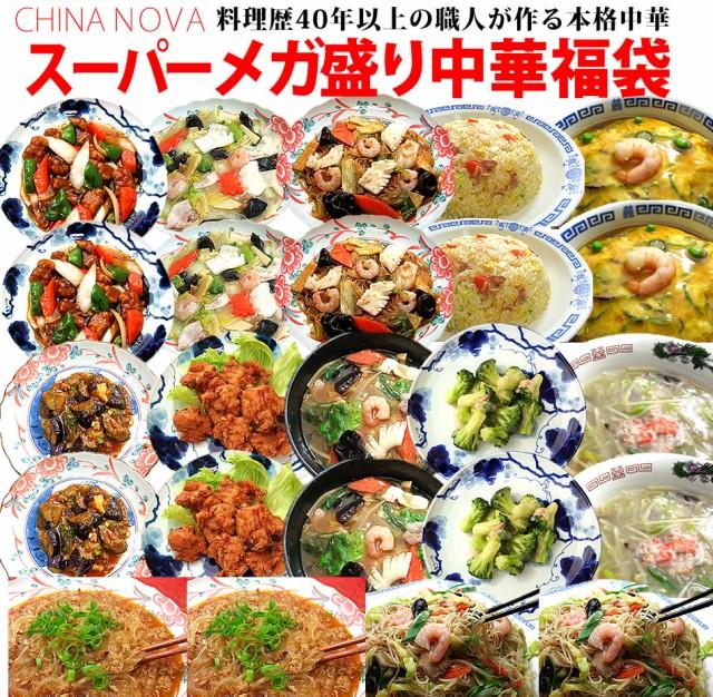 スーパーメガ盛り中華福袋 送料無料 冷凍食品 母の日 父の日 ギフト 中華 食べ物 プレゼント お惣菜 詰め合わせ 無添加 お取り寄せグル