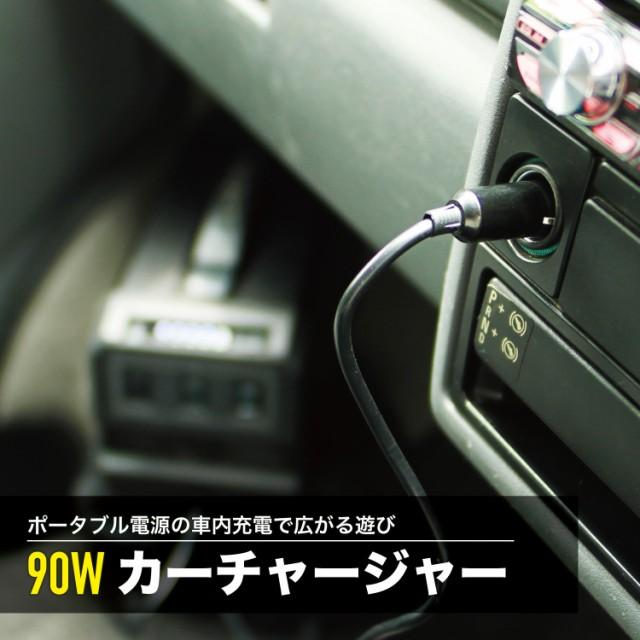カーチャージャー 15V 90W 車内でも7時間で満充電が可能に LACITA エナーボックス シガーソケット アクセサリーソケット充電器 シガー充
