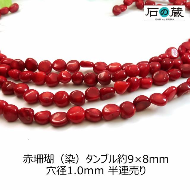 赤珊瑚(染)AAタンブル ビーズ約9×8mm 半連売り(約20センチ)