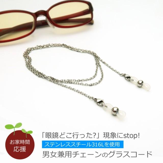 チェーンのグラスコード 眼鏡チェーン おしゃれ ステンレススチール316L 男女兼用 石の蔵