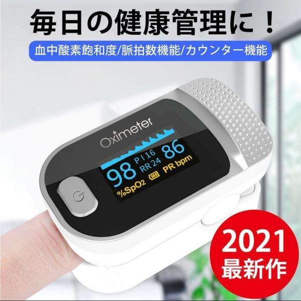 【P3倍】血中酸素濃度 測定器 酸素濃度計 脈拍計 心拍計 高精度 心拍計 指策 酸素濃度計 高血圧 老人ホーム 日本語説明書付き