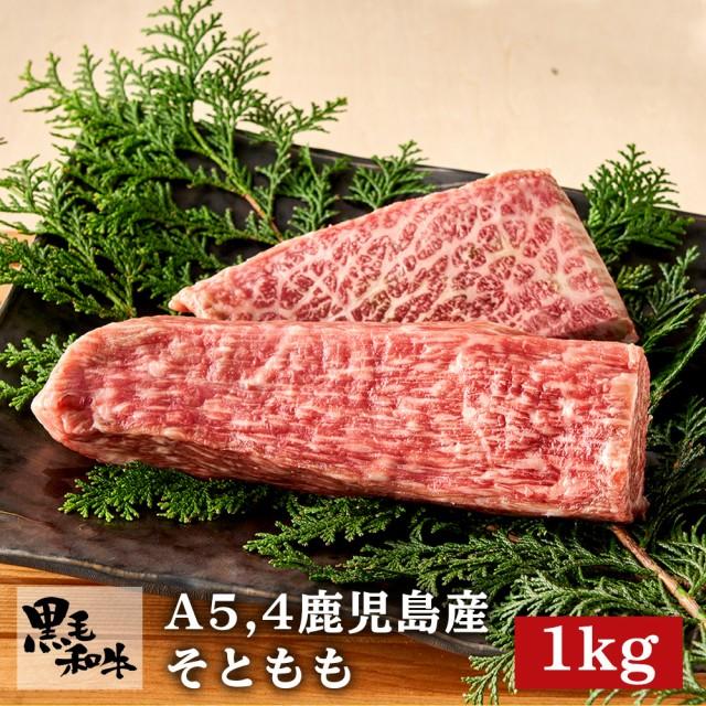 【敬老の日ギフト】A4 A5 黒毛和牛 ソトモモ ブロック 500g×2 (1kg) | 牛肉 高級肉 お肉 和牛 そともも ステーキ ローストビーフ 焼肉