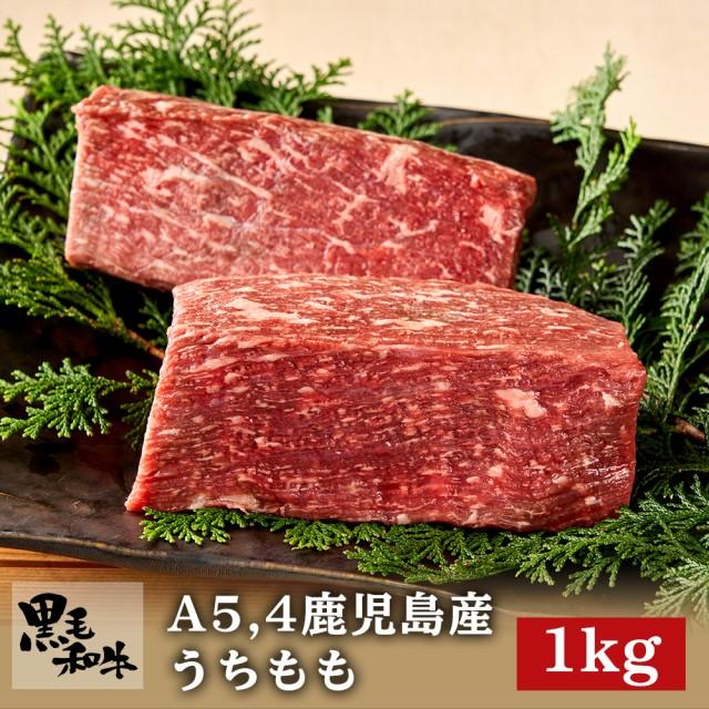 【敬老の日ギフト】A4 A5 黒毛和牛 ウチモモ ブロック 500g×2 (1kg) | 牛肉 高級肉 お肉 和牛 うちもも ステーキ ローストビーフ 焼肉