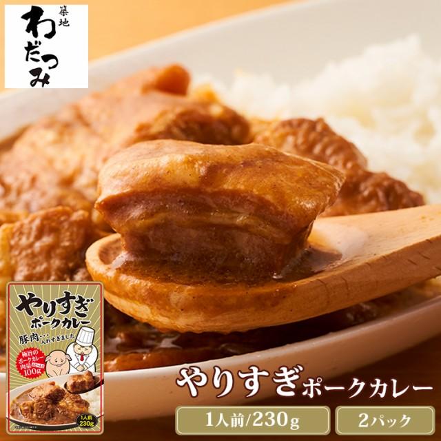豚の角煮サイズの肉がゴロゴロ やりすぎポークカレー 2人前 230g×2パック(豚肉100g/1パック) | ポークカレー 角煮 レトルト カレー レト