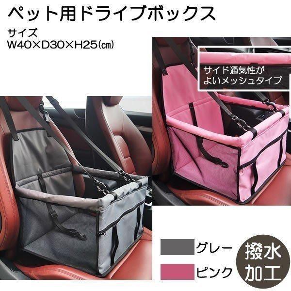 ペット用 ドライブボックス 車用 カーシート 座席シートカバー  防水 グッズ 犬用品 犬 アウトドア