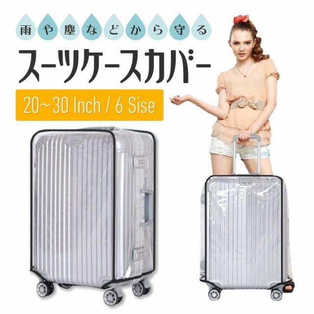 スーツケースカバー 透明 クリアカバー 防水 シンプル キャリーバッグカバー お洒落 旅行用品 トランク 汚れ 傷 盗難防止 保護 ラゲッジ