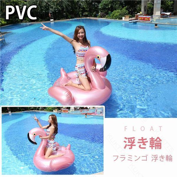 浮き輪 フラミンゴ インフレータブル 150cm ビッグサイズ オシャレ 可愛い 海 プール ビーチ リゾート