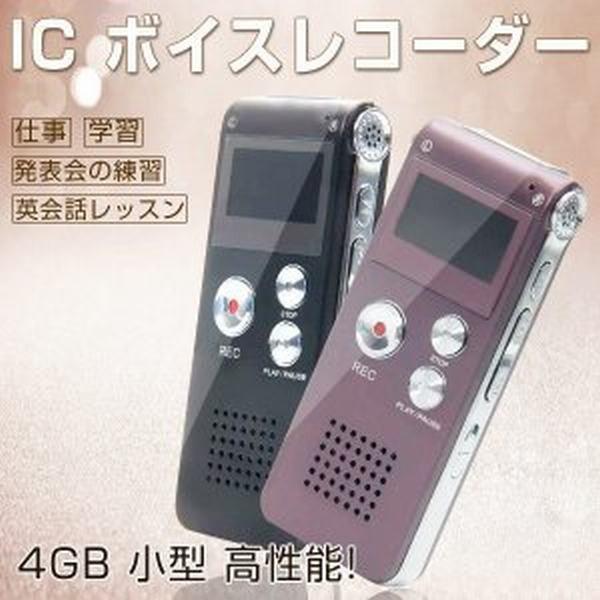 ボイスレコーダー 小型 ICレコーダー 電話録音 長時間録音 4GBメモリ内蔵 軽量 薄型 高性能 スピーカー搭載 使いやすい 2色選ぶ