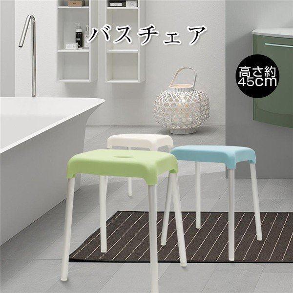 バスチェア 風呂イス 風呂椅子 組み立て式 バスチェア 高さ45cm 背なし 浴室 パイプ椅子 バス用品 バスグッズ お風呂グッズ 3色 インテリ