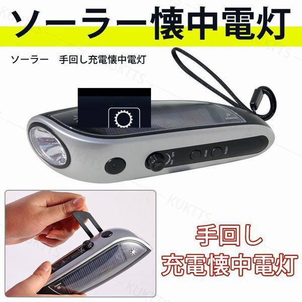 懐中電灯 LEDライト ハンディライト ソーラー発電 LEDランタン USB 充電式 防災ラジオ 多機能 手回し充電 防災グッズ 停電対策 地震 電池