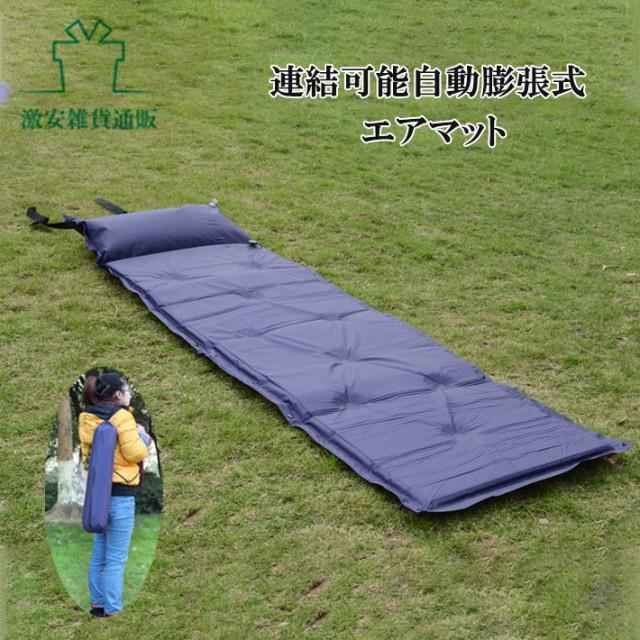 キャンピングマット 寝袋マット エアマット マットレス 車中泊マット アウトドア防災グッズ キャンプ用品