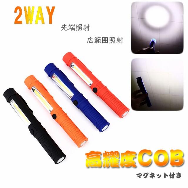 【 2本セット 】COB作業灯 ハンディライト クリップ LEDライト ペンライト ワークライト 作業灯 スティックライト 強力 防犯 懐中電灯