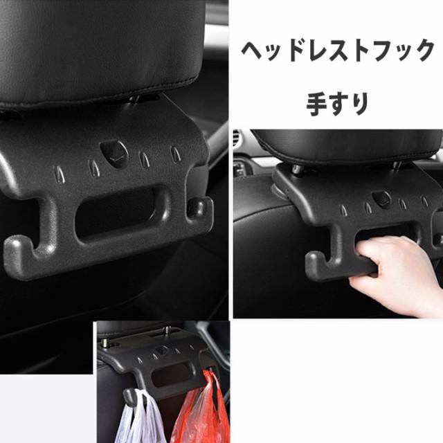 車 フック 手すり ヘッドレストグリップ 車用シートフック ハンガー グリップ ヘッドレスト フック 3機能 後部座席の使用 ハンドル アー