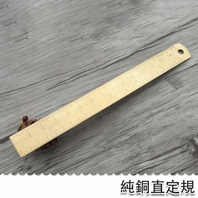 銅製直定規 15cm 直尺 新学期準備雑貨 文房具 さし 定規 ものさし